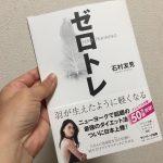 ダイエットトレーニング「ゼロトレ」すごいわーーー!!!