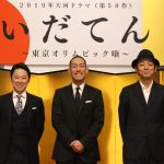 NHK大河ドラマ「いだてん」って、面白い?