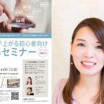 12月13日に、広島市内で、集客力が上がる初心者向けSNSセミナーやりますよー